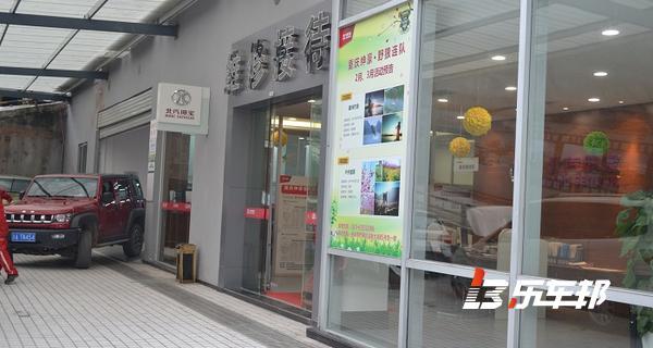 重庆绅豪北汽绅宝4S店