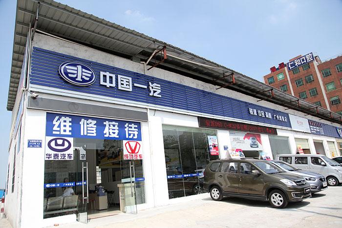 广州市煜骏4S店