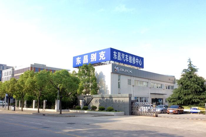 上海东昌金桥别克服务站