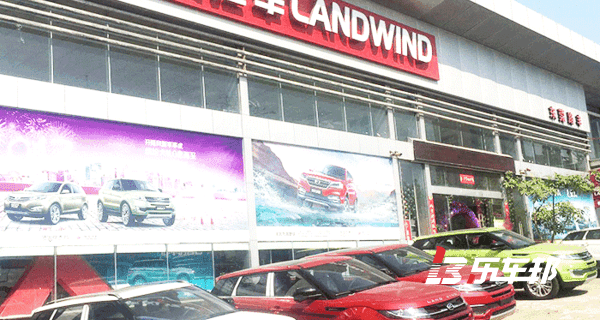 东莞市陆风汽车4S店