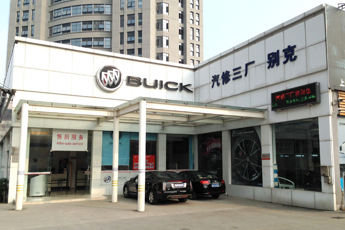 上海汽修三厂