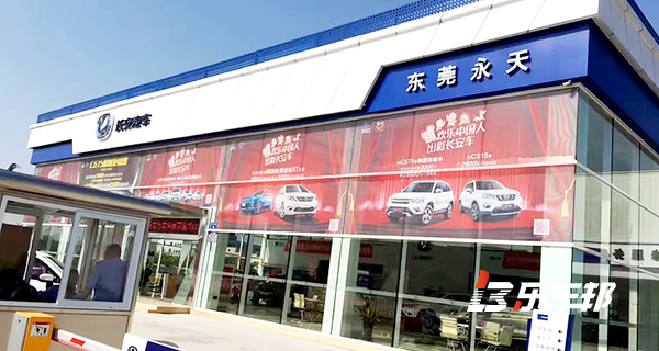 东莞市塘厦永天长安汽车4S店