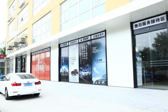 北京正通宝泽4S店