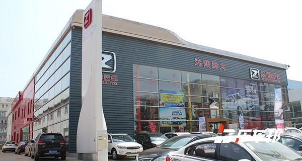 沈阳庞大华悦众泰4S店