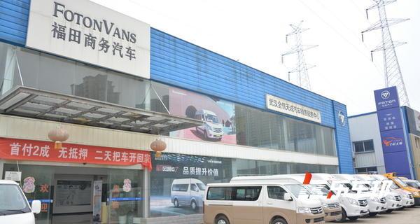 武汉胜捷福田4S店