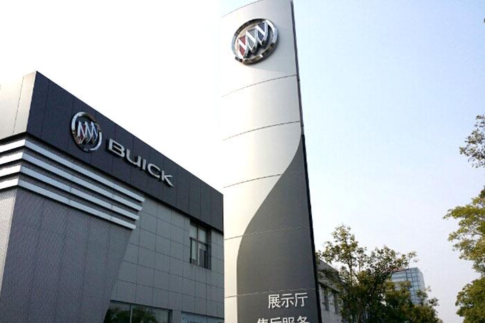 上海协通鹏骋别克4S店