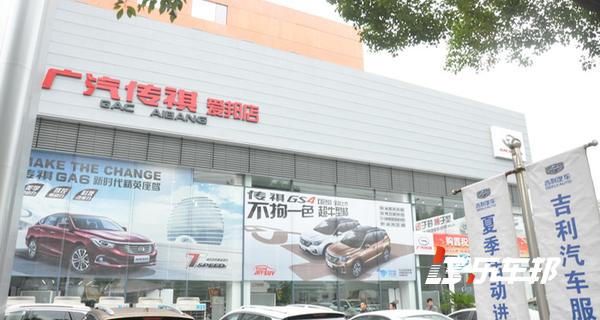 苏州胜邦传祺4S店