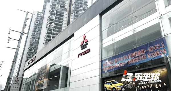 万博三菱4S店