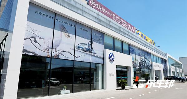 上海铂众进口大众4S店
