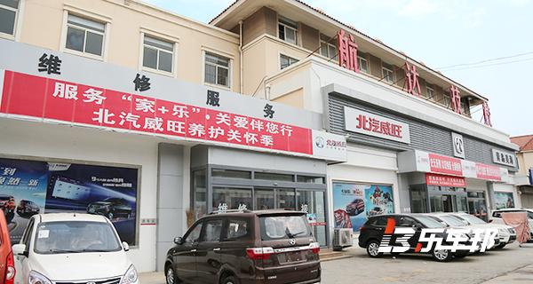 青岛美海北汽威旺4S店