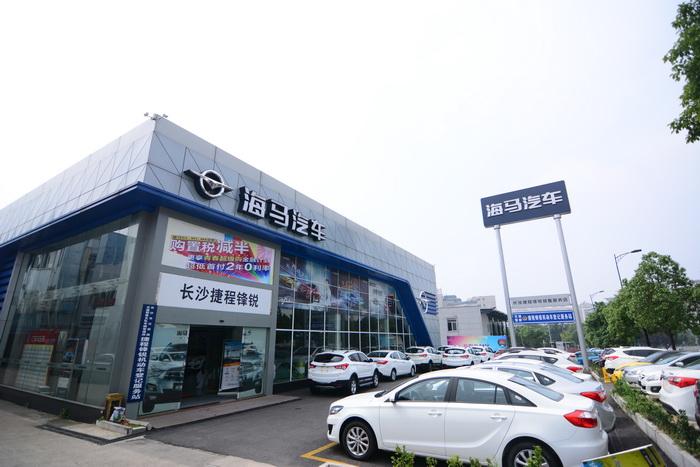 湖南捷程锋锐郑州海马4S店