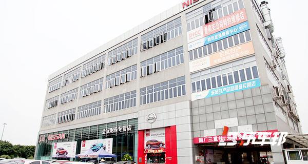 广州广裕明珠日产4s店