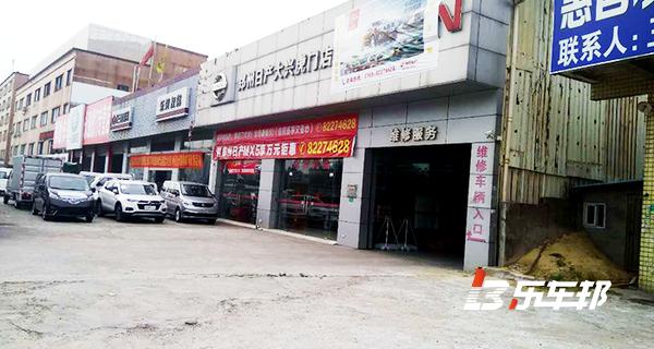 东莞市大兴日产4S店虎门分公司