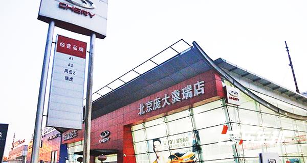 北京庞大冀瑞奇瑞4S店