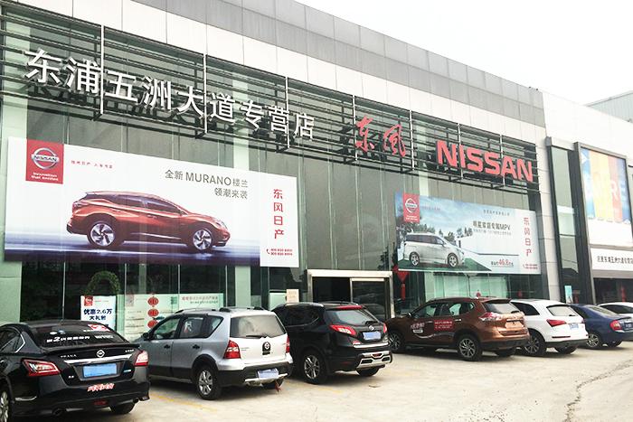 上海东浦日产4S店