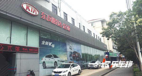 南京黄埔起亚4S店
