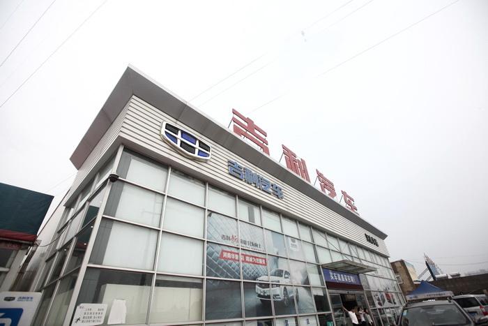 河南华驰吉利4S店