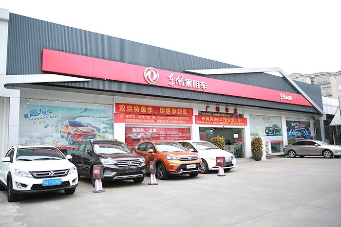 广州有龙东风风神4S店