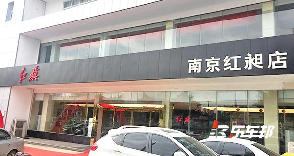 南京红昶奔腾店