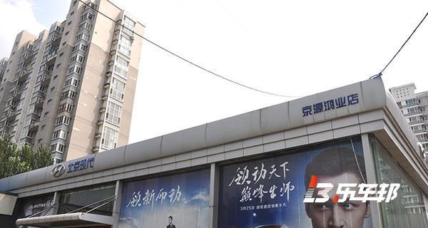 沈阳京源鸿业北京现代4S店