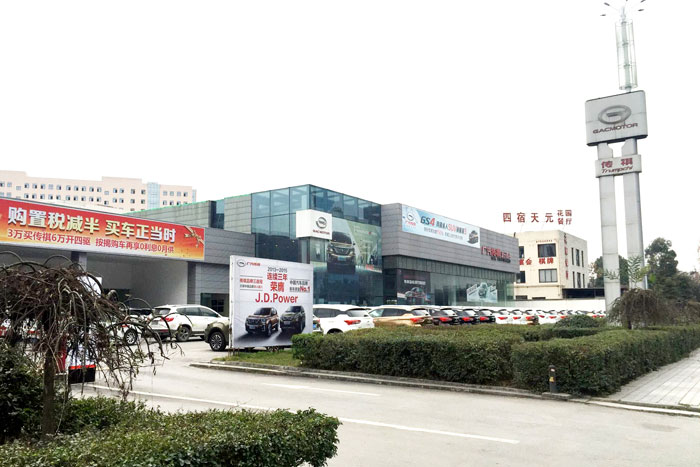 新元素鑫祺传祺4S店