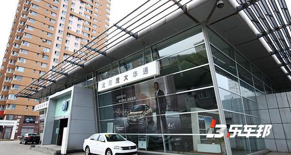 沈阳庞大华通上海大众4S店
