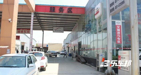 河南中润奇瑞4S店