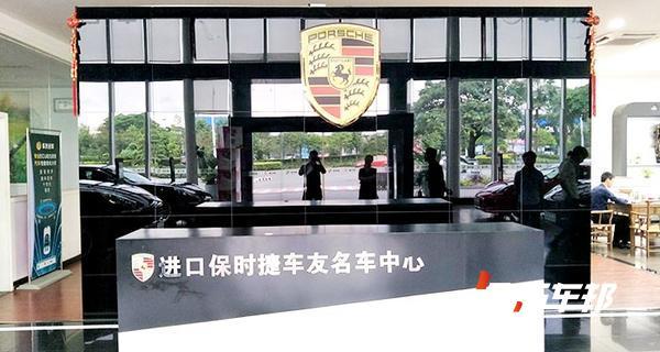 东莞市车友泰卡特(保时捷改装车)4S店