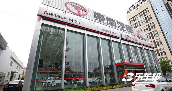 沈阳市庞大伟菱东南三菱4S店