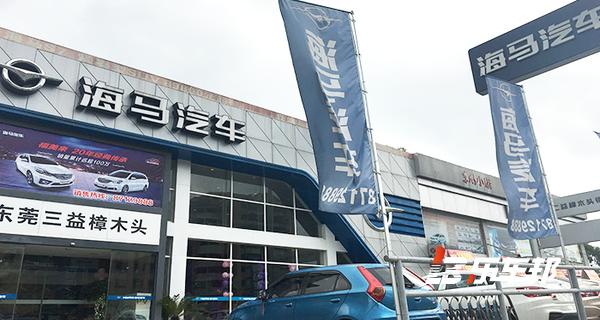 东莞市永益樟木头海马汽车4S店