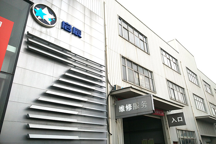 上海东浦启辰4S店