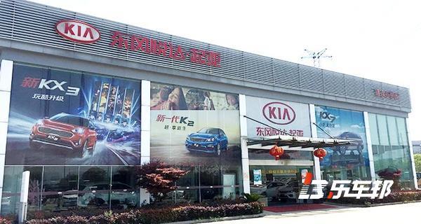 张家港凯达起亚4S店