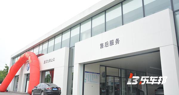 武汉九鼎上众4s店
