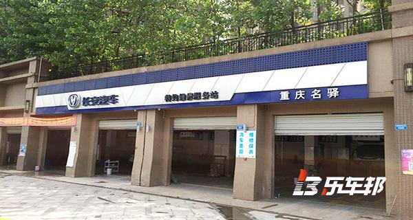 重庆名驿长安汽车4S店