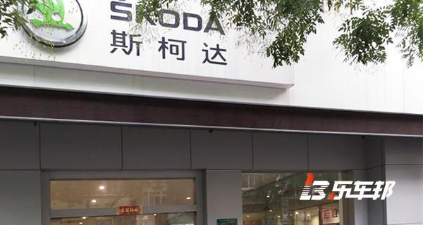 上海交运斯柯达授权店谈家渡路店