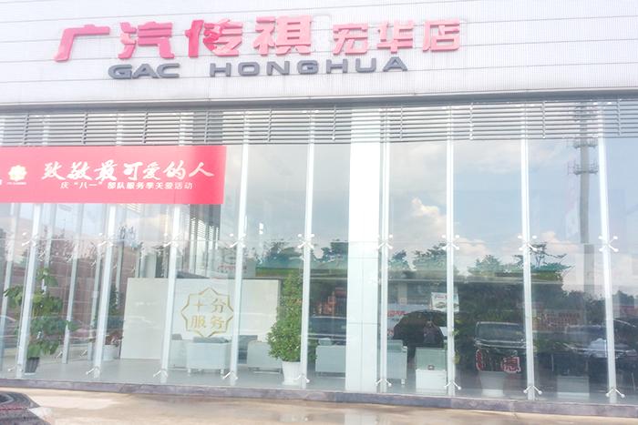 云南传祺宏华4S店