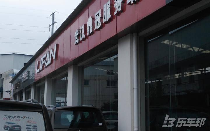 丰顺4S店保养