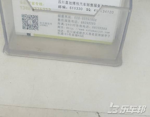 宝骏5604S店保养