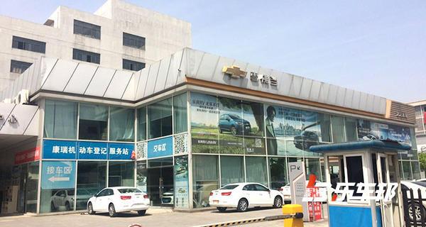 浙江康瑞雪佛兰4S店