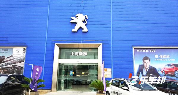 上海陆狮标致4S店