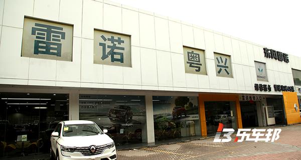 广州粤兴雷诺4S店