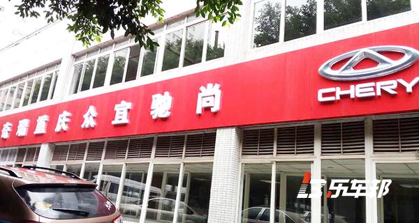 重庆众宜驰尚4S店