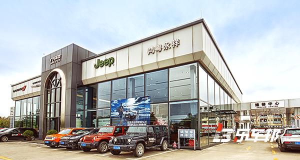 东莞鸿粤永祥Jeep4S店