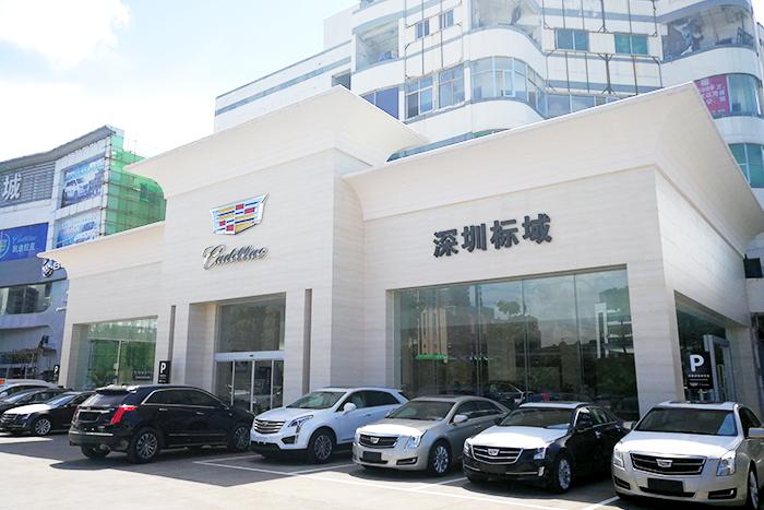 深圳标域凯迪拉克4S店
