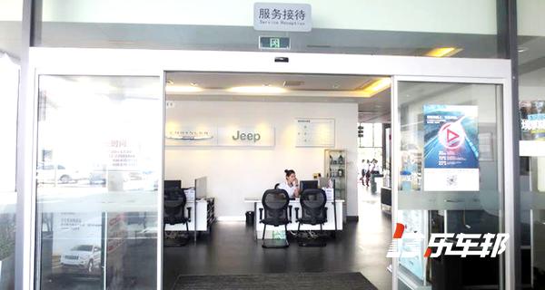 福州福盈Jeep  4S店