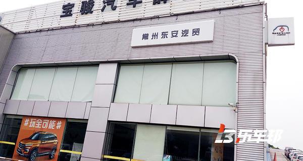 常州东安五菱4S店