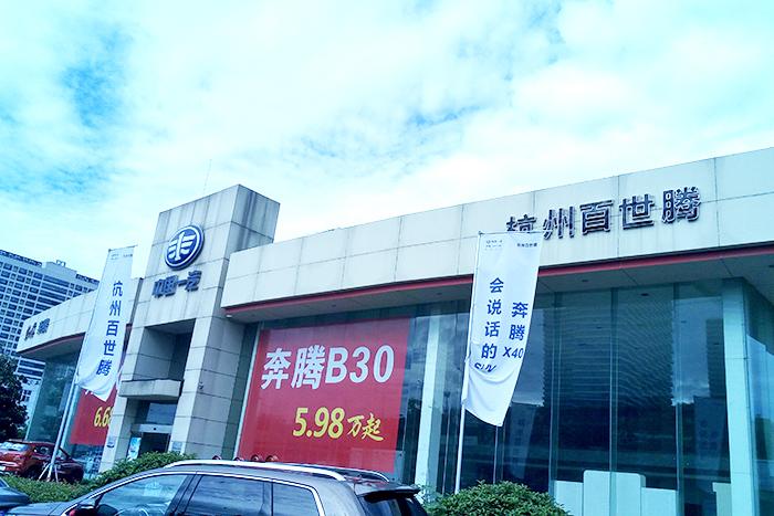 杭州百世腾奔腾4S店