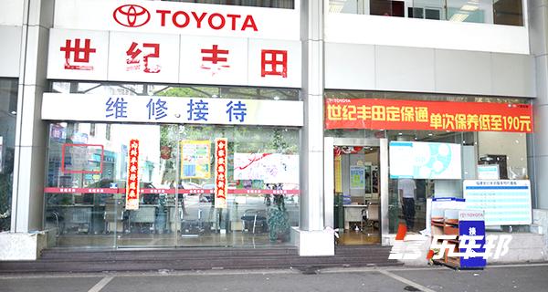 福州世纪兴一汽丰田4S店