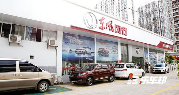 南宁坤驰东风风行4S店