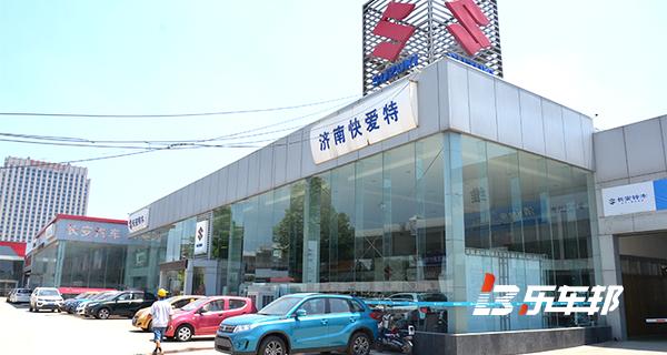 济南快爱特长安铃木4S店